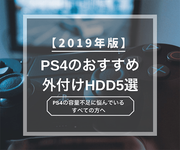 PA4のおすすめ外付けHDD