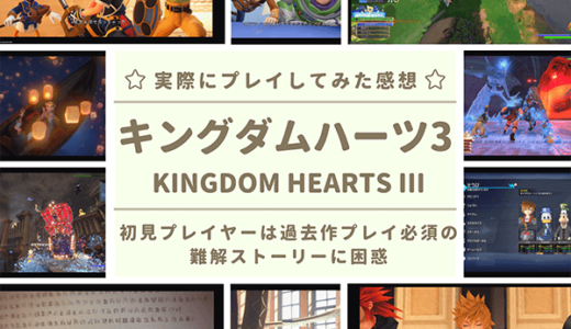 【レビュー】キングダムハーツ3の感想・評価|初見プレイヤーは過去作プレイ必須の難解ストーリーに困惑