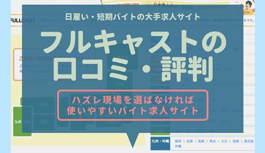 フルキャストの口コミ・評判|ハズレ現場を選ばなければ使いやすいバイト求人サイト