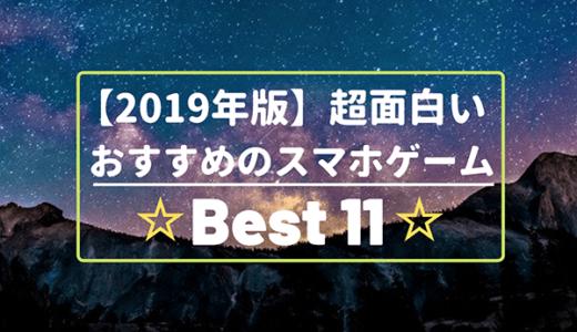 【2019年最新版】おすすめの超面白い無料スマホゲームアプリ11選【iPhone・Android】