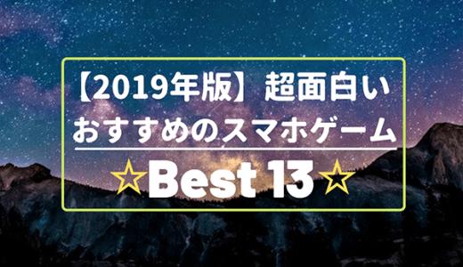 【2019年最新版】おすすめの超面白い無料スマホゲームアプリ13選【iPhone・Android】