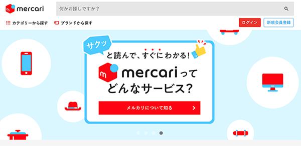簡単操作のフリマアプリ「メルカリ」