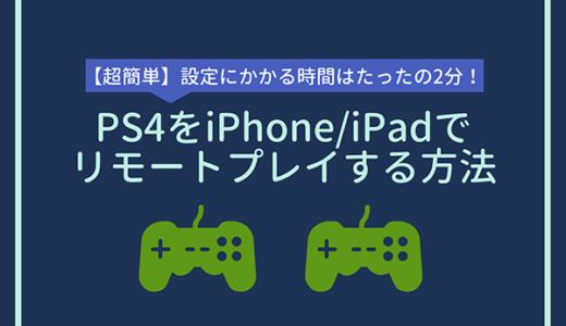 【超簡単】PS4をiPhone/iPadでリモートプレイする方法|設定にかかる時間はたったの2分!