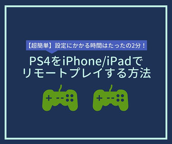 PS4のリモートプレイ方法