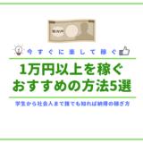 今すぐに楽して1万円以上稼げるおすすめの方法
