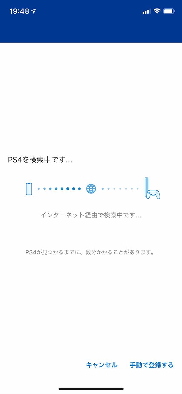 ネットワーク上のPS4を自動検索