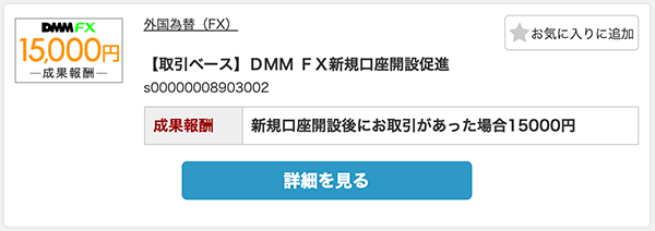 DMM FXの口座開設&取引で15000円の報酬