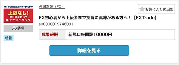 FX Tradeの口座開設で10000円の報酬
