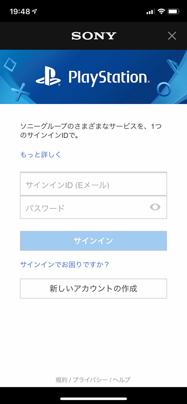 SENへログインする