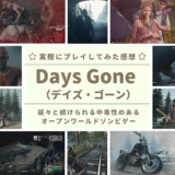 Days Gone(デイズゴーン)_アイキャッチ