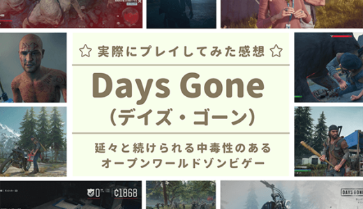 【レビュー】Days Gone (デイズ・ゴーン)の感想・評価|延々と続けられる中毒性のあるオープンワールドゾンビゲー