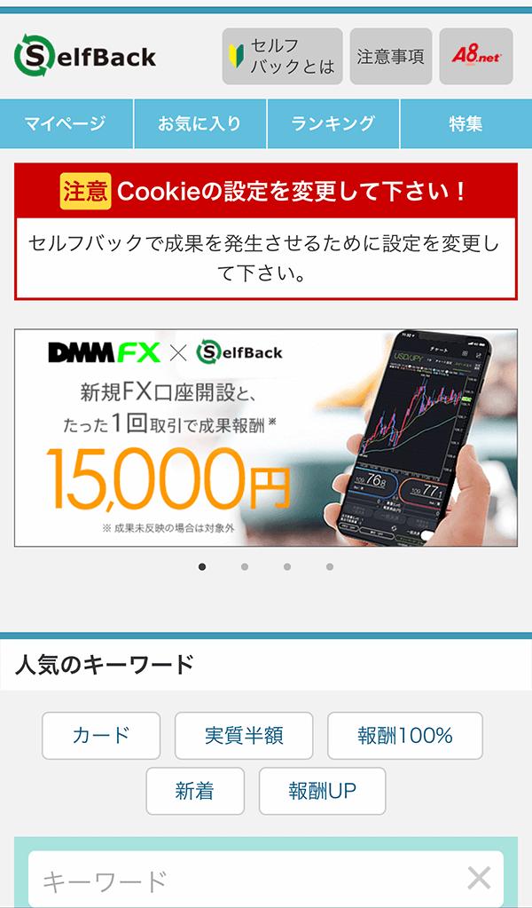 A8.netのセルフバックページ