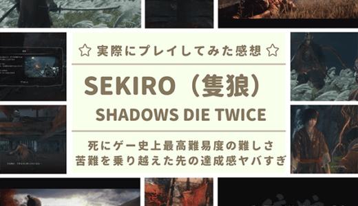 【レビュー】SEKIRO: SHADOWS DIE TWICE (セキロ)の感想・評価|死にゲー史上最高難易度の難しさ
