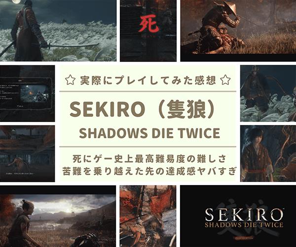 SEKIRO(セキロ)_感想・評価