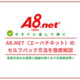 A8.netのセルフバック方法解説