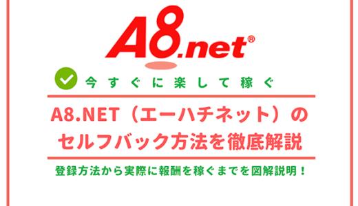 【最新版】A8.net(エーハチネット)のセルフバック方法を徹底解説|登録方法から実際に報酬を稼ぐまでを図解説明
