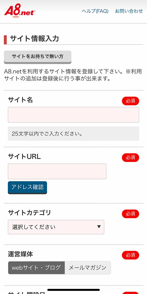 サイト情報の入力