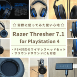 Razer Thresher 7.1 for PlayStation 4_レビュー