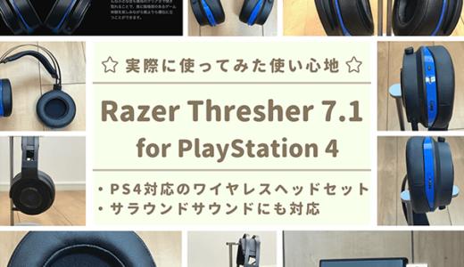 【レビュー】Razer Thresher 7.1 for PlayStation 4|PS4で使える最高のサラウンド対応ワイヤレスヘッドセット