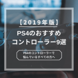 PS4のおすすめコントローラー9選
