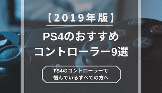 【2019年最新版】PS4のおすすめコントローラー9選|純正以外で有線・無線・FPS向けなどのジャンル別まとめ