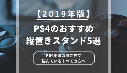 【2019年最新版】PS4の縦置きスタンドおすすめ5選|シンプルから多機能まで厳選して紹介