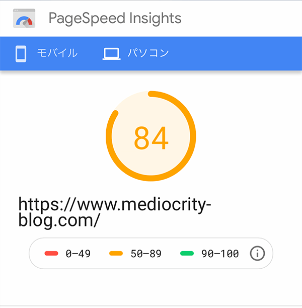 PageSpeed insightsスコア(PC)