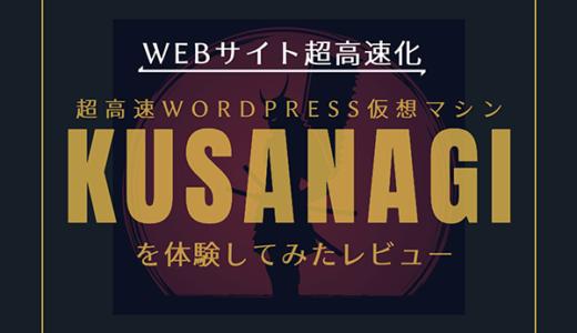 【レビュー】KUSANAGIでWordPressサイト超高速化|爆速サイトでユーザビリティが高まる