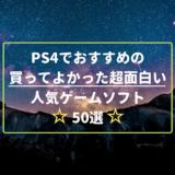 PS4でおすすめの買ってよかった超面白い人気ゲームソフト50選