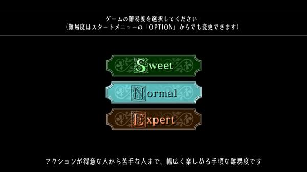3種類の難易度から選択することができる