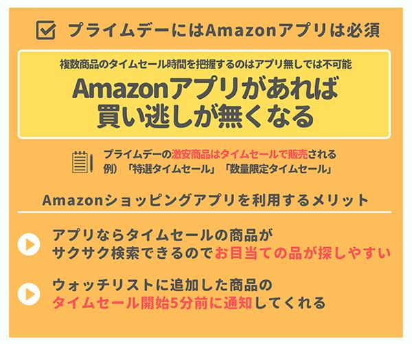 プライムデーにAmazonショッピングアプリは必須