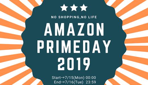 2019年Amazonプライムデー_アイキャッチ