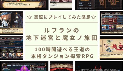 【レビュー】ルフランの地下迷宮と魔女ノ旅団の感想・評価|100時間遊べる王道の本格ダンジョン探索RPG