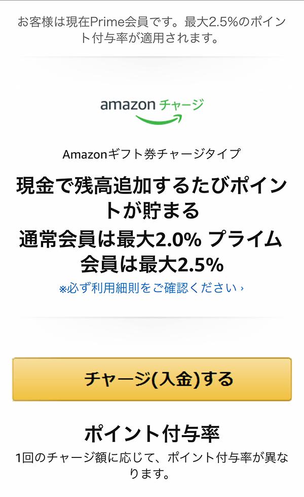 Amazonギフト券チャージページ