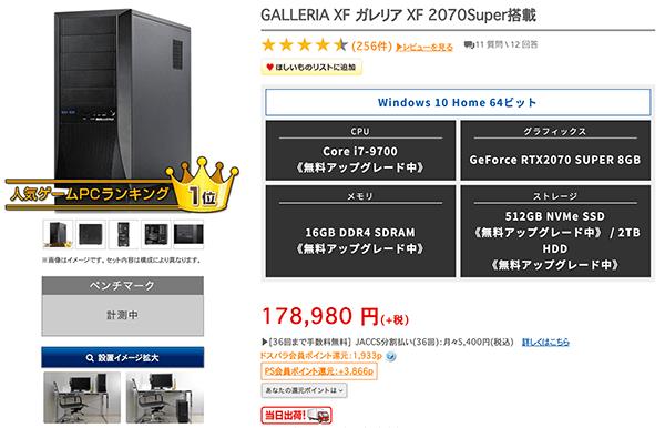 GALLERIA XF(ガレリア XF)2070Super搭載