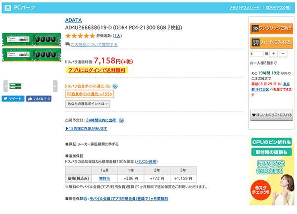 16GB DDR4 SDRAM