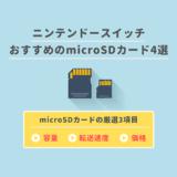 ニンテンドースイッチのおすすめmicroSDカード_アイキャッチ