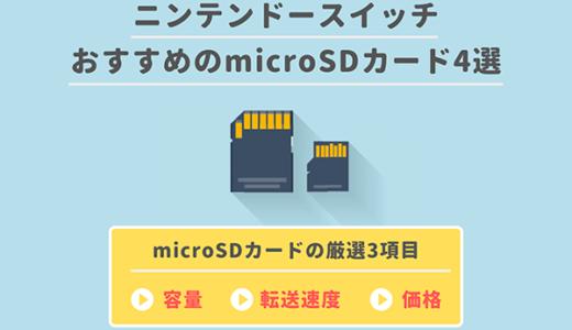 ニンテンドースイッチにおすすめのmicroSDカード4選|容量と価格と転送速度で厳選