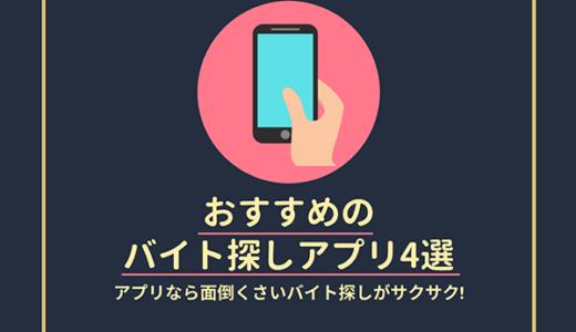 【即日OK】おすすめのバイト探しアプリ5選|簡単に希望の仕事がサクッと見つかる!