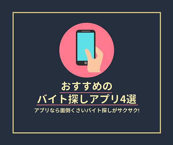 おすすめのバイト探しアプリ_アイキャッチ