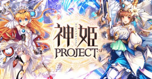 神姫プロジェクト A