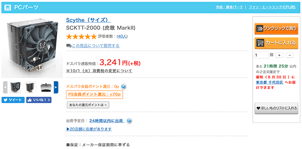 SCKTT-2000 (虎徹 MarkII)