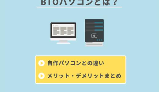 【徹底解説】BTOパソコンとは?自作パソコンとの違い・メリット・デメリットまとめ