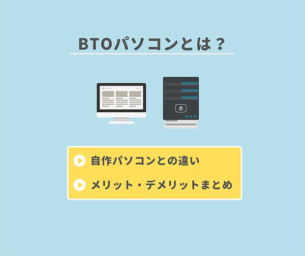 BTOパソコンとは?_アイキャッチ