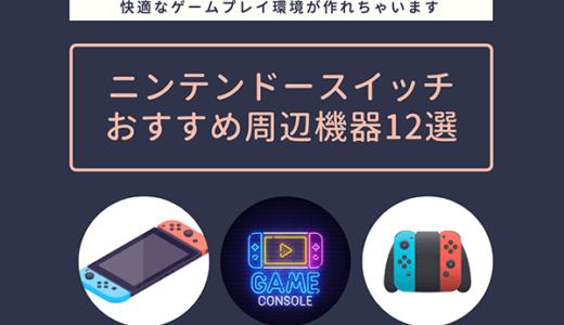 【2020年版】ニンテンドースイッチのおすすめ周辺機器12選|メッチャ快適なゲームプレイ環境が作れちゃいます