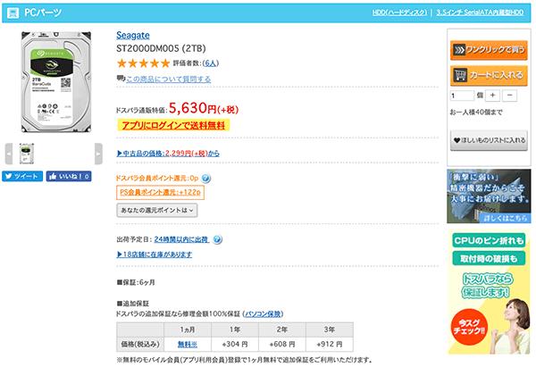 ST2000DM005 (2TB)