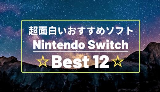 【2019年版】ニンテンドースイッチの超面白いおすすめゲームソフト12選|何を買うか迷っているならこのソフトを買え!