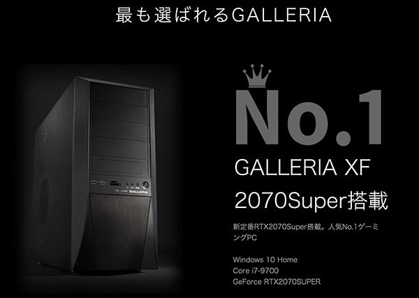 GALLERIA XF(2070Super搭載)