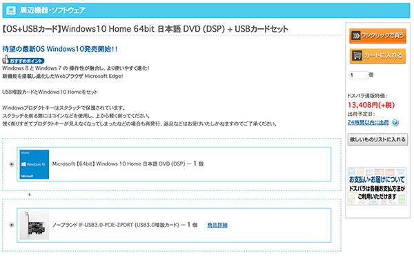Windows 10 Home 64ビット(DSP版)