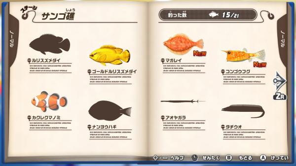 釣った魚は図鑑に登録される